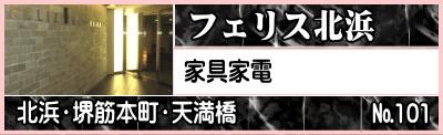 北浜 堺筋本町 天満橋 家具付き賃貸(単身赴任専用)