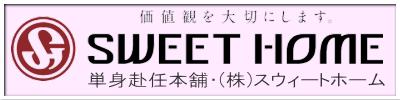 株式会社スウィートホーム・単身赴任本舗