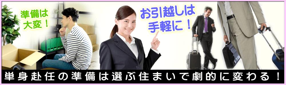 大阪 単身赴任準備応援