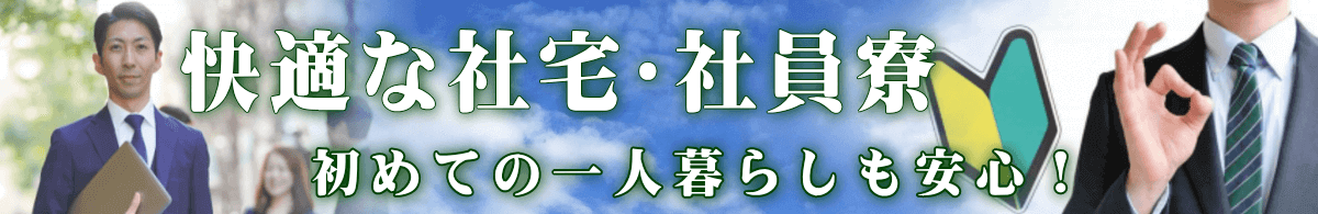 大阪単身赴任・社宅・社員寮家具付き賃貸